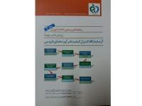 کد 029- راهنمای رسمی GMP ایران روش بهینه آزمایشگاه کنترل کیفیت فرآورده های دارویی  (جلد چهارم)