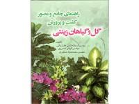 کد 3011- کتاب راهنمای جامع و مصور کشت و پرورش گل و گیاهان زینتی