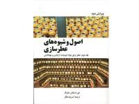 کد 3016-اصول و شیوه های عطرسازی( جلد دوم: عطر برای مواد شوینده، آرایشی و بهداشتی)