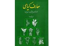کد 341- معارف گیاهى 8جلدی
