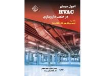 کد 0121- اصول سیستم HVAC در صنعت داروسازی