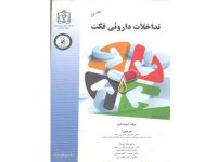 کد 033- تداخلات دارویی فکت جلد 1و2