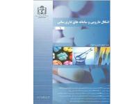 کد 034- اشکال دارویی و سامانه های دارورسانی جلد1