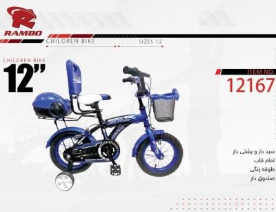دوچرخه بچه گانه رامبو  مدل 12167 سایز 12 -  RAMBO