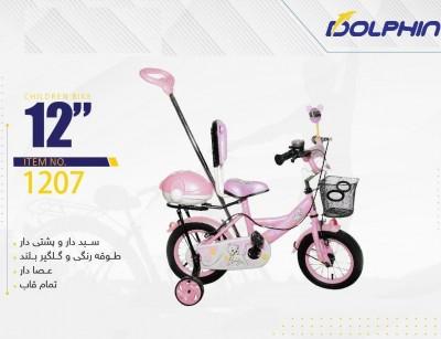 دوچرخه بچه گانه دلفین  مدل 1207 سایز 12 -  DOLPHIN