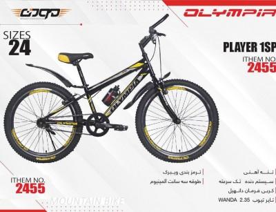 دوچرخه المپیا مدل 2455 سایز 24 -  OLYMPIA PLAYER 1SP