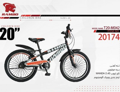 دوچرخه بچه گانه رامبو کد 20174 سایز 20 -  RAMBO T20-M042