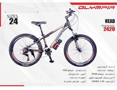دوچرخه المپیا مدل هد کد 2420 سایز 24 -  OLYMPIA HEAD