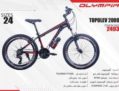 دوچرخه المپیا توپولو کد 2493 سایز 24 -  OLYMPIA TOPOLEV 2000