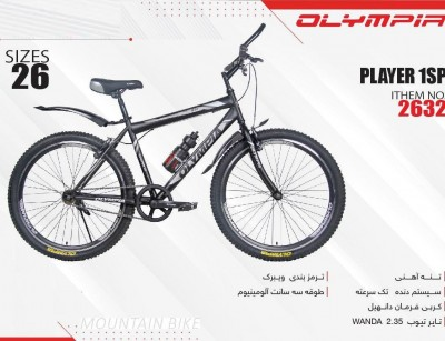 دوچرخه المپیا پلیر کد 2632 سایز 26 -  OLYMPIA PLAYER 1SP