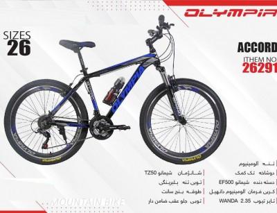 دوچرخه المپیا اکورد کد 26291 سایز 26 -   OLYMPIA ACCORD