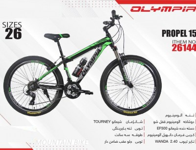 دوچرخه المپیا پروپل کد 26144 سایز 26 -   OLYMPIA ROPEL15