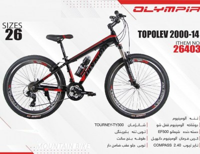 دوچرخه المپیا توپولو کد 26403 سایز 26 -   OLYMPIA TOPOLEV 2000-14