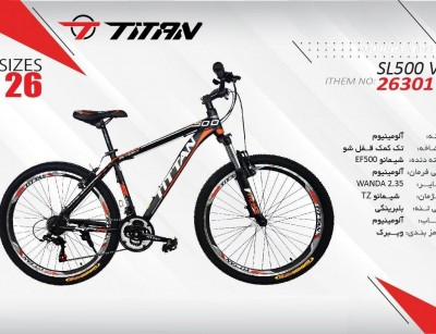 دوچرخه تیتان کد 26301 سایز 26 -   TITAN SL500V