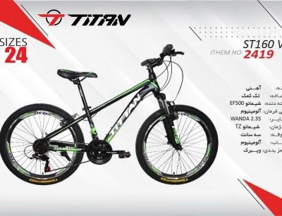 دوچرخه تیتان کد 2419 سایز 24 -  TITAN ST160V