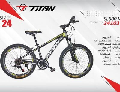 دوچرخه تیتان کد 24103 سایز 24 -  TITAN SL600V