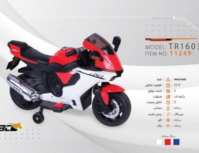 موتور شارژی موتور سایکل کد 11249 مدل MOTORCYCLE TR1603