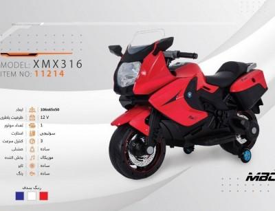 موتور شارژی موتور سایکل کد 11214 مدل XMX316 MOTORCYCLE