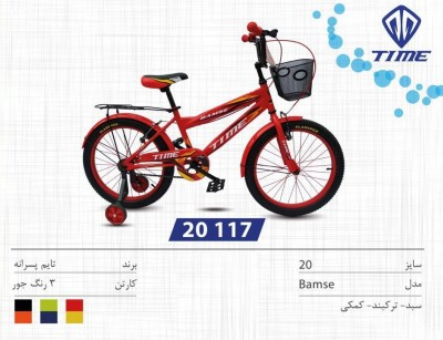 دوچرخه تایم مدل بیمس کد 20117 سایز 20- TIME BAMSE