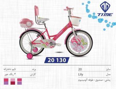 دوچرخه تایم مدل لی لی کد 20130 سایز 20- TIME LILY