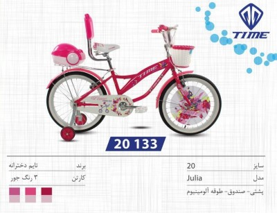 دوچرخه تایم مدل جولیا کد 20133 سایز 20- TIME JULIA