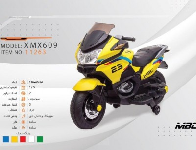 موتور شارژی موتورسایکل مدل MOTORCYCLE XMX609 کد 11263