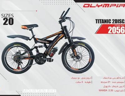 دوچرخه المپیا تایتانیک دیسکی کد 2056 سایز 20 -   OLYMPIA TITANIC 2DISC