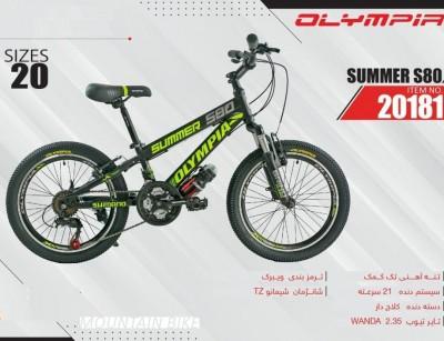 دوچرخه المپیا سامر کد 20181 سایز 20 -   OLYMPIA SUMMER S80