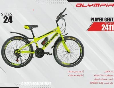 دوچرخه المپیا پلیر جنت کد 2411 سایز 24 -   OLYMPIA PLAYER GENT