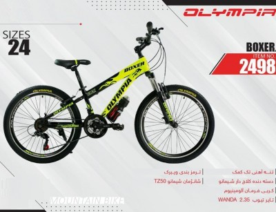 دوچرخه المپیا بوکسر کد 2498 سایز 24 -   OLYMPIA BOXER