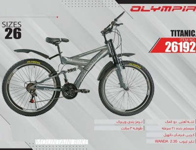 دوچرخه المپیا تایتانیک کد 26192 سایز 26 -   OLYMPIA TITANIC