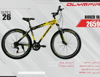 دوچرخه المپیا بوکسر 18 کد 2659 سایز 26 -   OLYMPIA BOXER 18