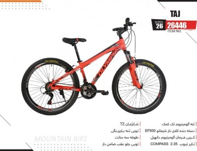 دوچرخه المپیا تاج سایز 26 کد 26446 -Olympia Taj