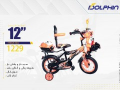 دوچرخه بچه گانه دلفین  مدل 1229 سایز 12 -  DOLPHIN