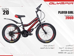 دوچرخه بچه گانه المپیا مدل player girl کد 2060 سایز 20 -  OLYMPIA