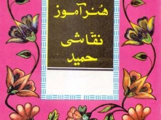 هنرآموز نقاشی حمید