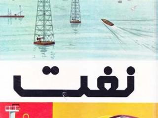 کتاب نفت