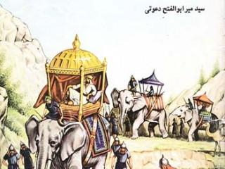 کتاب اصحاب فیل