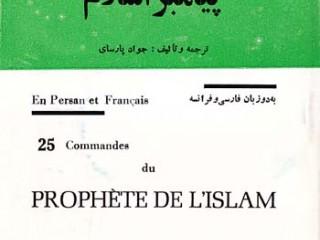 کتاب 25 فرمان از پیامبر اسلام (ص)