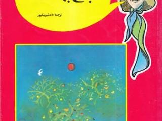 کتاب باغ بهشت