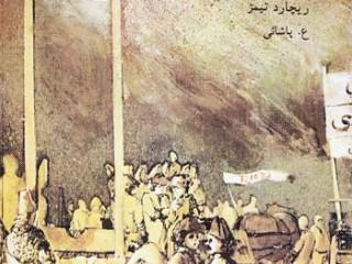 کتاب انقلاب فرانسه