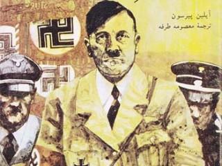 کتاب رایش هیتلر