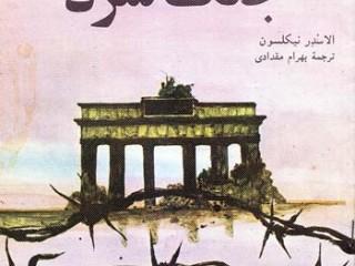 کتاب جنگ سرد