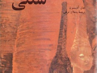 کتاب آفریقای سنتی