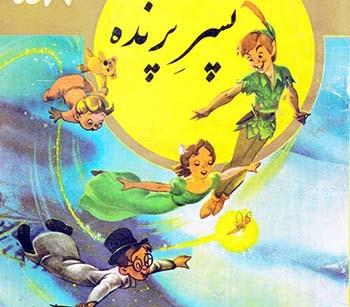 کتاب پسر پرنده