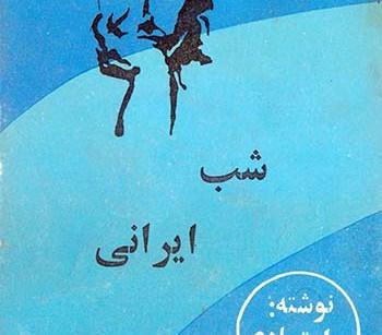 کتاب شب ایرانی