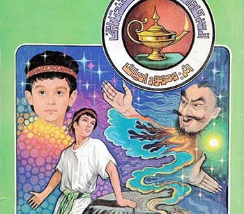کتاب علاالدین و چراغ جادو