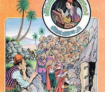کتاب علی بابا و چهل دزد بغداد