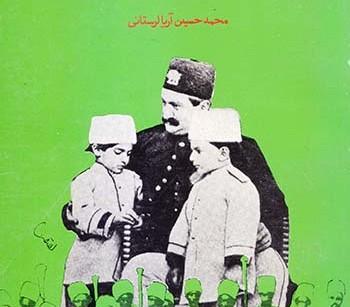 کتاب فرزندان درباری ایران