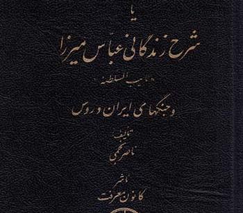 کتاب ایران در میان طوفان